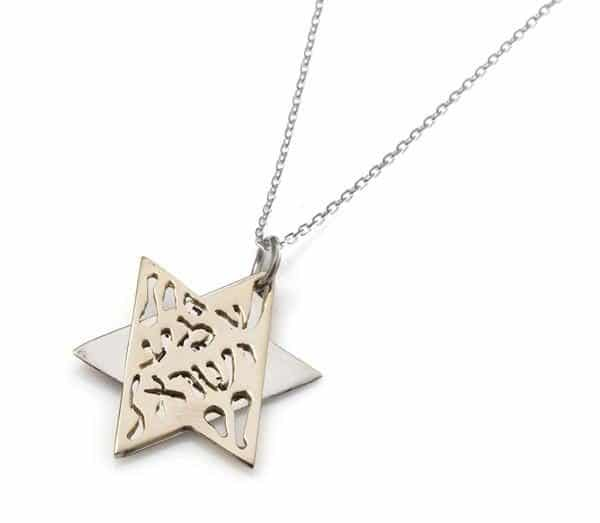 "14K Gold and Silve Star of David Necklace - ""Shema Yisrael"" (Hear O Israel)"
