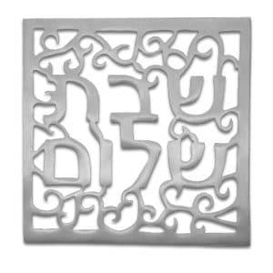 Yair Emanuel Shabbat Shalom: Silver Hot Plate Trivets