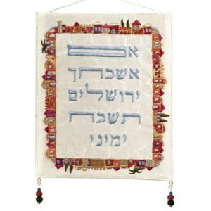 Yair Emanuel Wall Hanging: Im Eshkehech Embroidery