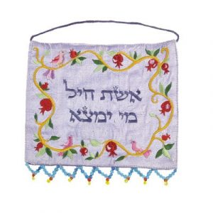Yair Emanuel Wall Hanging: Biblical Blessings - Eshet Hayil