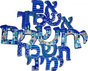 Yair Emanuel Wall Hanging: Blessings Laser Cut - Im Eshkachech Jerusalem