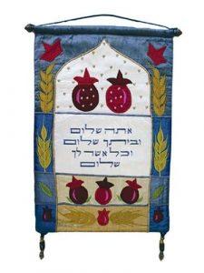 Yair Emanuel Wall Hanging: Blessings of Peace in Hebrew