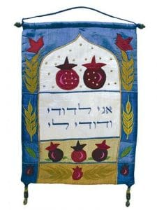 Yair Emanuel Wall Hangings: Ani Ledodi in Hebrew
