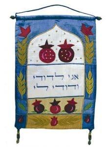 Yair Emanuel Tapices: Ani Ledodi en hebreo