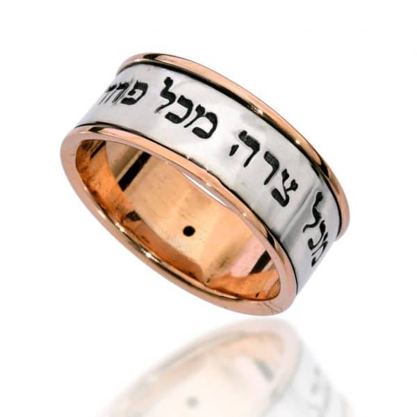 "9K Gold and Silver Ring - ""May God protect me from any harm, any fear and illness"""