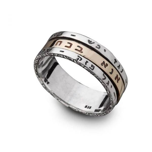 """Silver and Gold """"Ana Bekoach"""" Spinner Ring"""