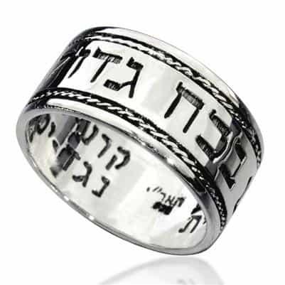 """Silver """"Ana Bekoach """" Ring"""