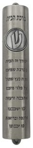 Metal Mezuzah: Home Blessing