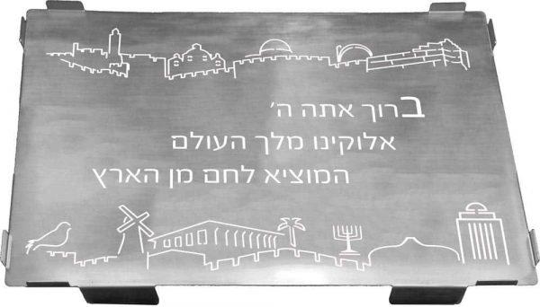 Challah Tray with Glass: Laser Jerusalem Design