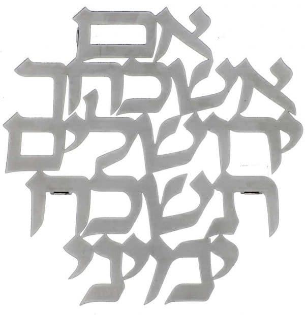Laser Cut Hanger: Shema Israel