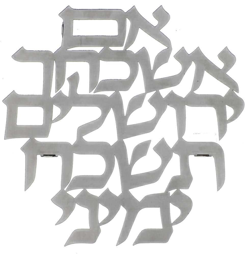 Titular cortado con láser: Shema Israel