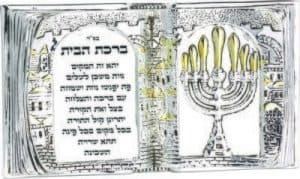Soporte en forma de libro: La bendición del hogar en hebreo