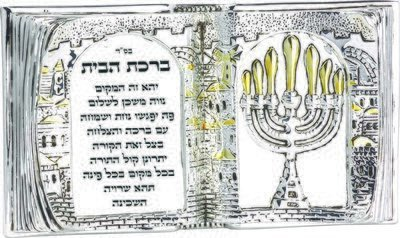 Book Shape: Home Blessing in Hebrew