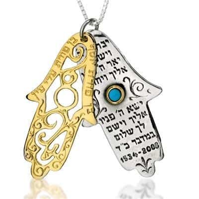 "Gold and Silver Hamsa Necklace - ""Ben Porat Yoseph Alei Ayne"""