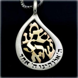 Silver and 9K Gold  'Shema Yisrael' Necklace