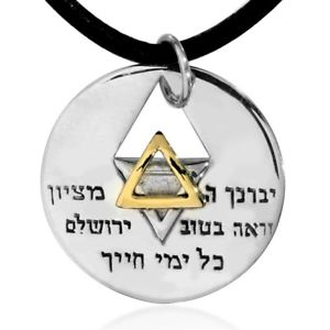 "Silver and Gold Star of David Necklace - ""The LORD bless thee out of Zion"""