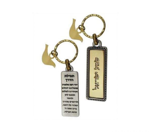 """""""Shema Israel"""" Keychain"""