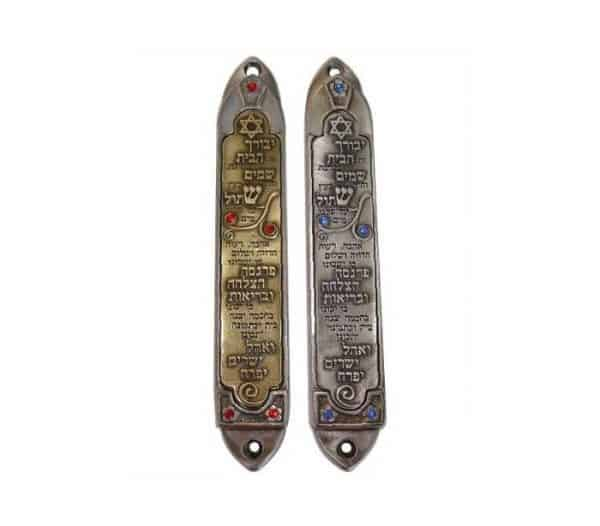 Silver platted Or Brass Home Blessing Mezuzah