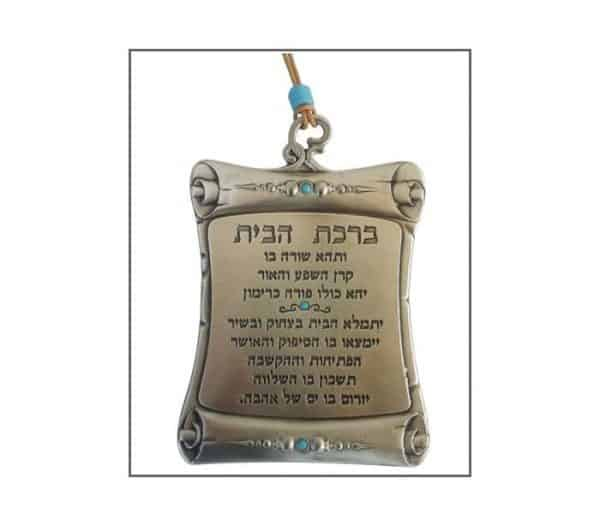 Hebrew Home Blessing