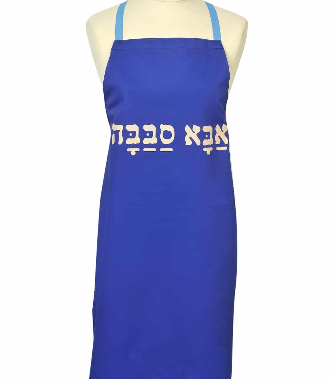 Apron with the Phrase, Aba Sababa (Cool Dad) - Royal Blue