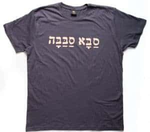 Camiseta - 'Saba Sababa' - Cool Grandpa