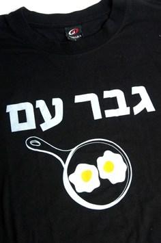 """Gever im Beitzim"" T-Shirt, Product"