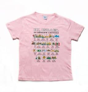 Children's T-Shirt - Hi Israel Pink/blue