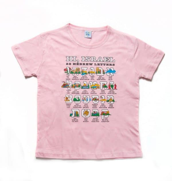 Children's T-Shirt - Hi Israel Pink/blue, Product