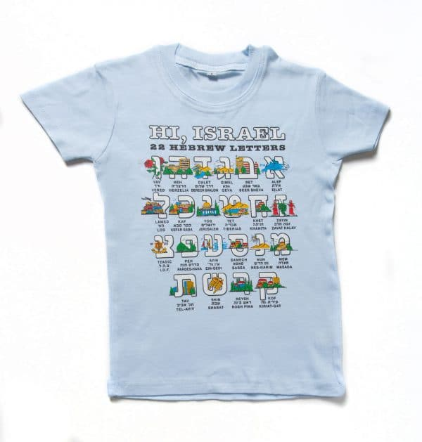Children's T-Shirt - Hi Israel Blue, Product