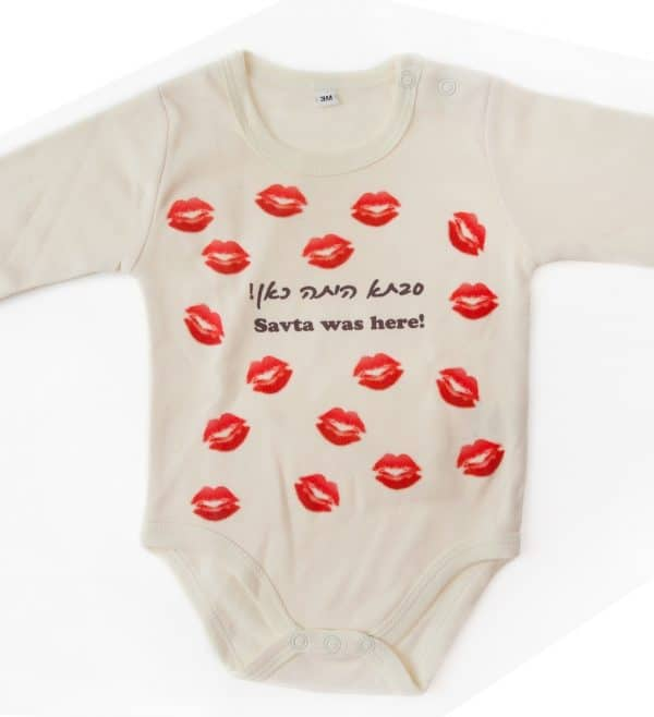 Savta - Grandma Loves Me Onesie, Product