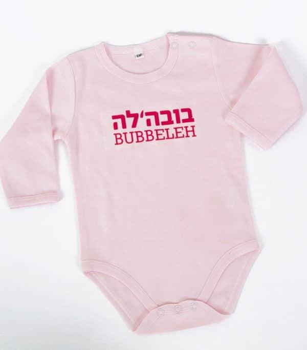 Bubbeleh Onesie, Product