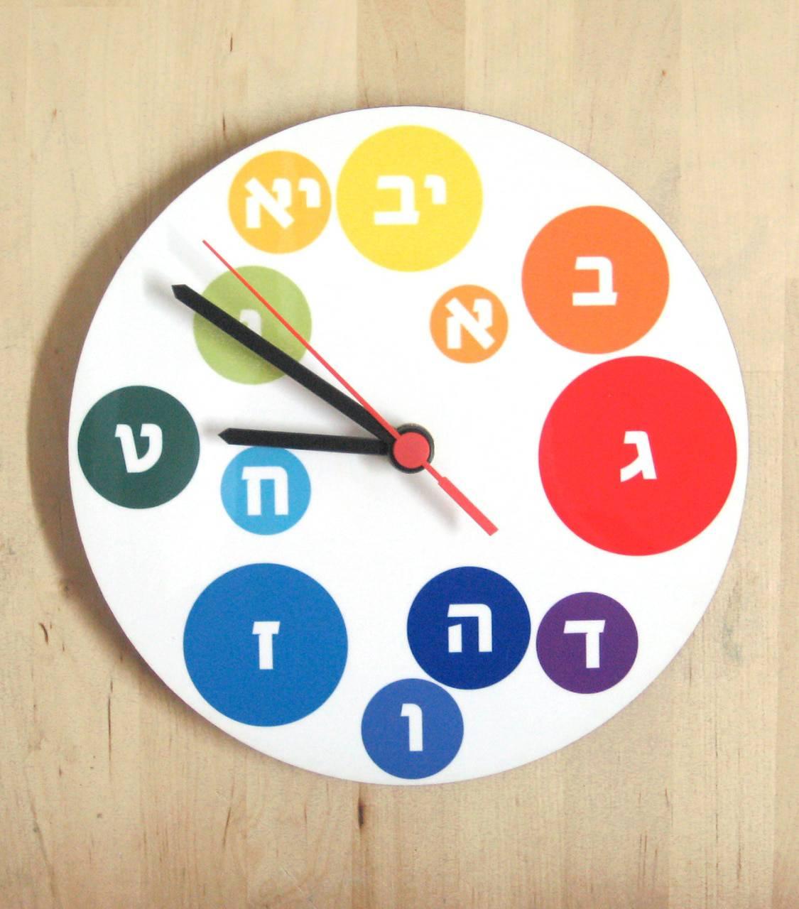 Hebrew Rainbow Bubbles Clock