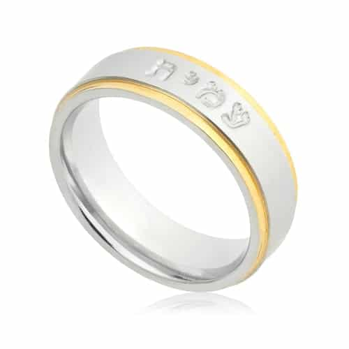 Name Ring -  Gold and Silver Strip