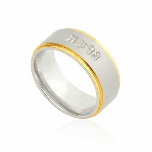 Name Ring - Thick Silver Ring with Matte inish