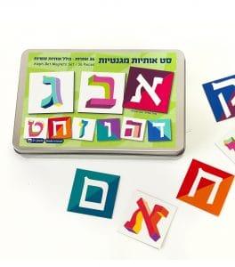 Alfabeto hebreo magnético