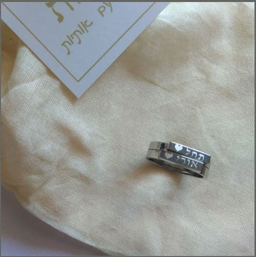 Hebrew Name Seal Ring - Silver