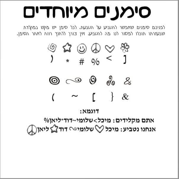 Silver Hebrew Name Ring - Shiny finish