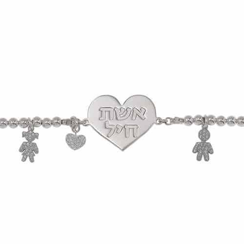 """Hebrew Name Silver Sterling Balls Bracelet - """"Eshet Hayil"""""""