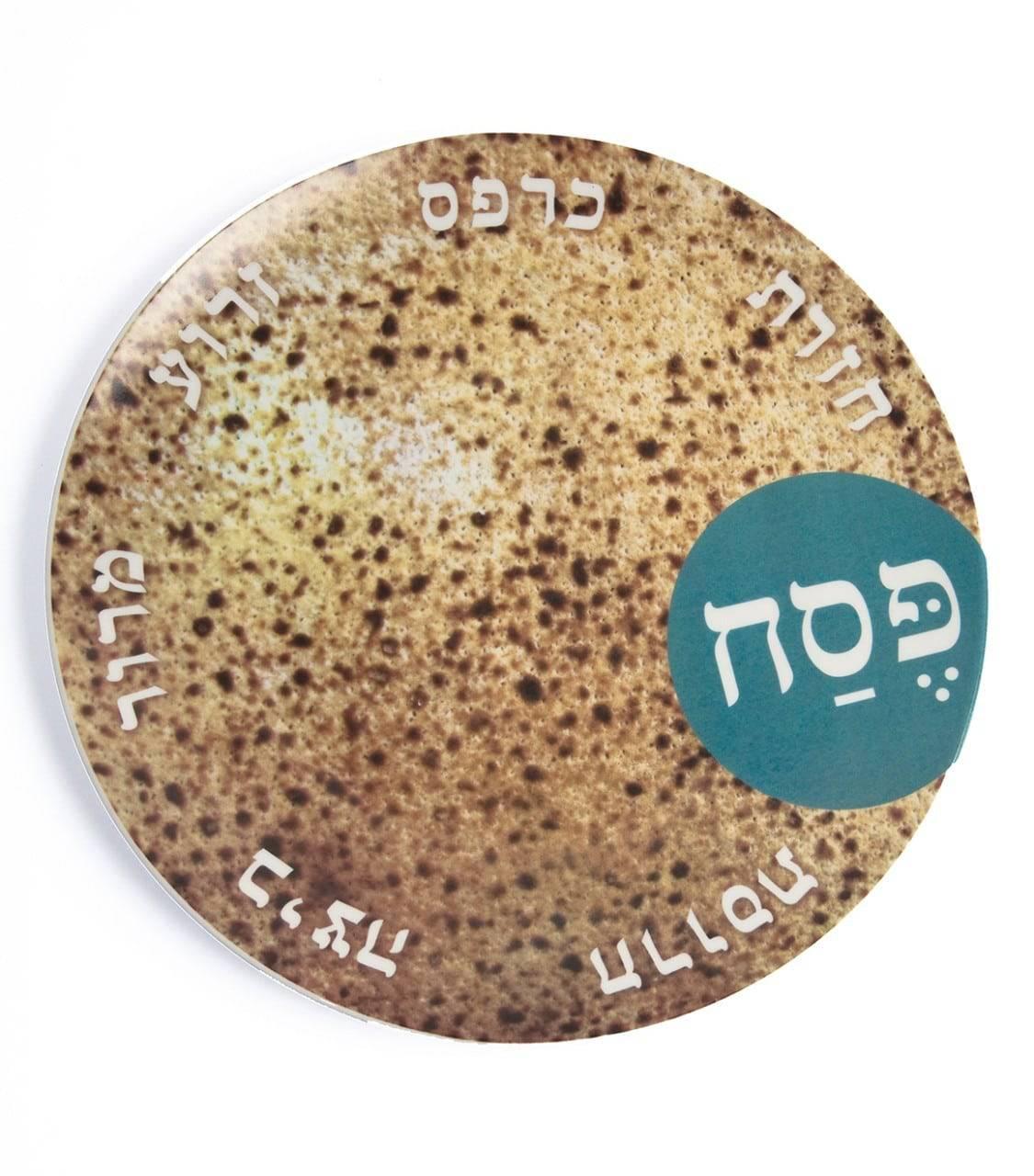 Seder Plate - Matzah