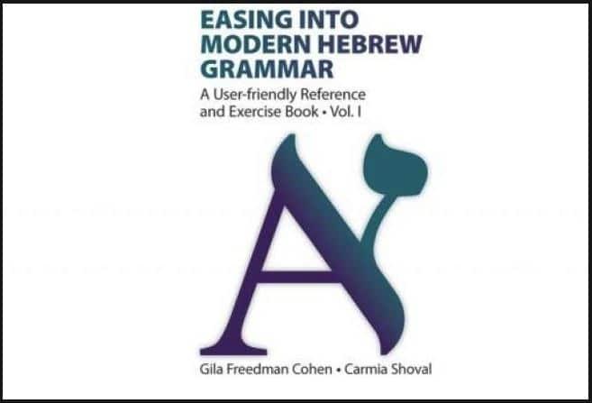 Facilitando la gramática hebrea moderna
