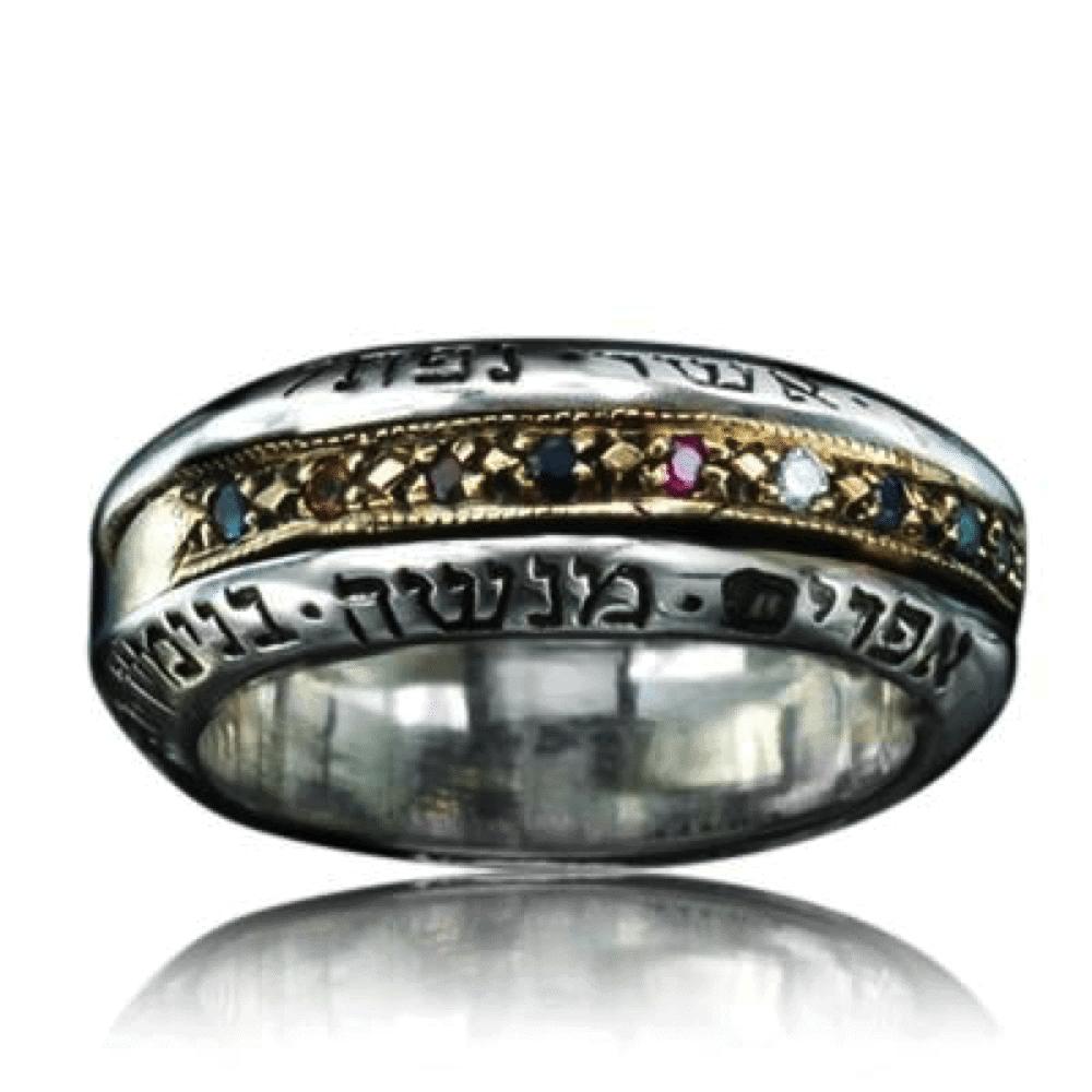 12 Tribes Hoshen Ring -Gold & Silver Spinner Ring