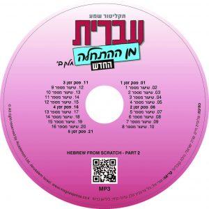 Audio CD: Hebrew from the Beginning - Part II