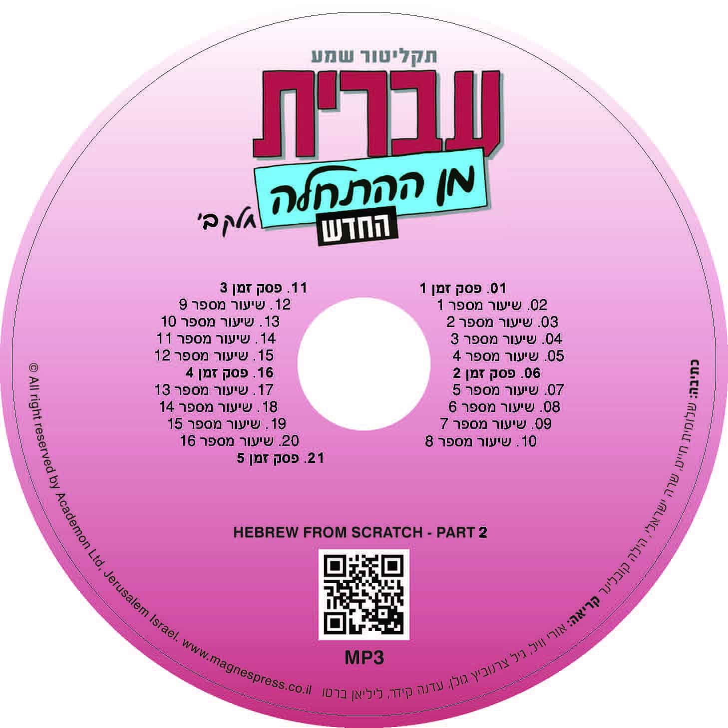 Audio CD: Hebrew from the Beginning - Part II