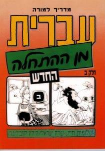 Hebrew from Scratch - Teachers Guide
