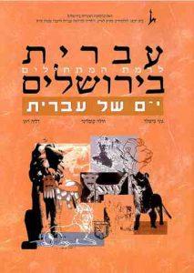 Y-A-M Shel Ivrit (Jerusalem Through Hebrew)
