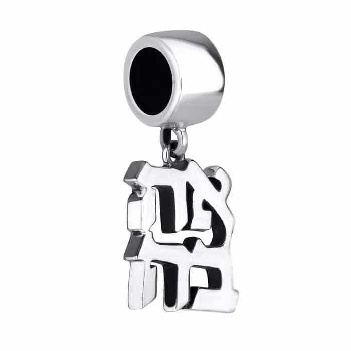 Marina Jewelry Sterling Silver Ahava (Love) Pendant Charm
