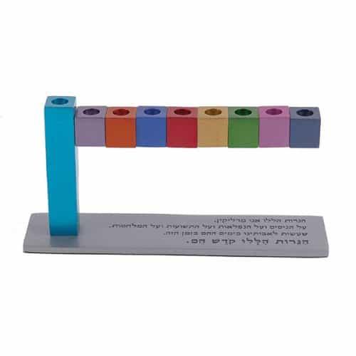 Hanukkah Menorah - Cubes in the Air - Multicolor