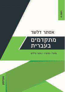 Progressing in Hebrew (HE)