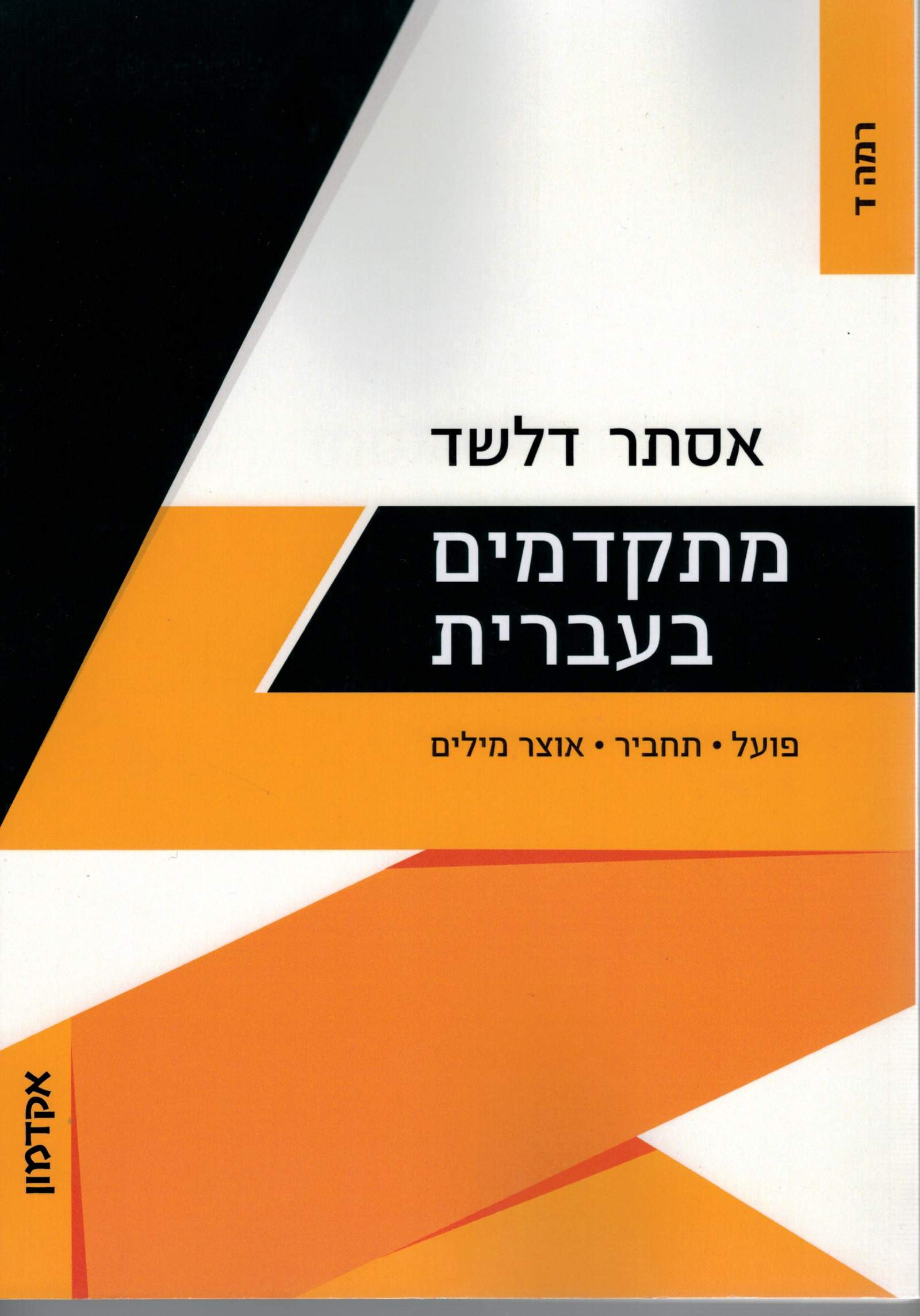 Progressing in Hebrew (DALET)