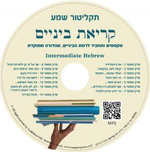 Kriat Beynaim - Narration CD